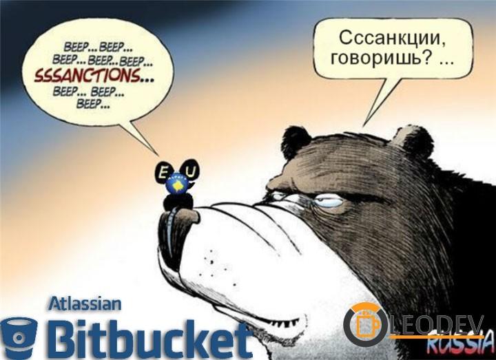 Санкции от Atlassian Bitbucket Cloud Application
